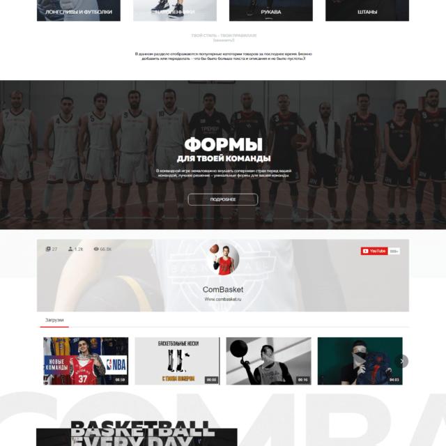 Продвижение интернет магазина - скриншот сайта