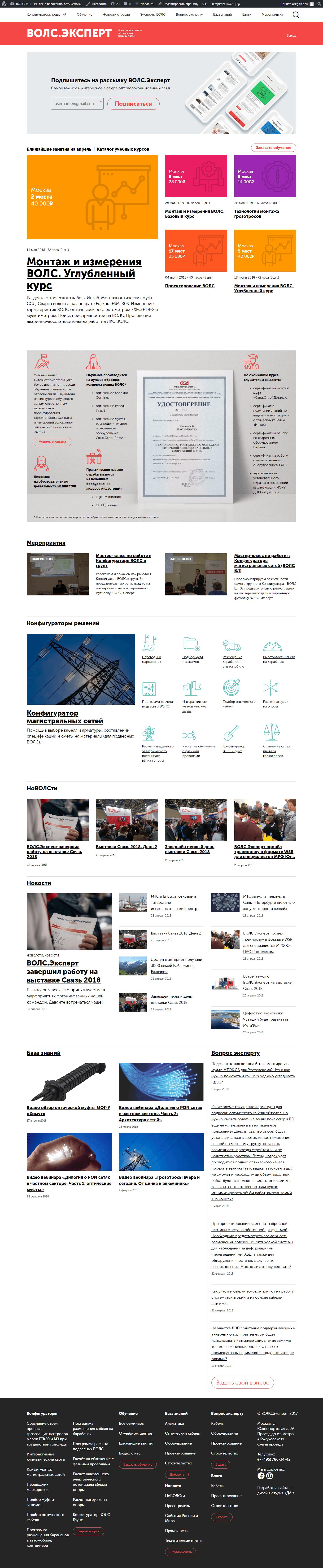 ВОЛС ЭКСПЕРТ - скриншот
