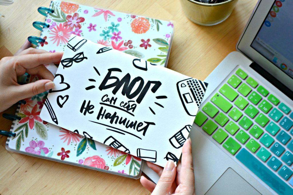 Как вести блог на сайте?