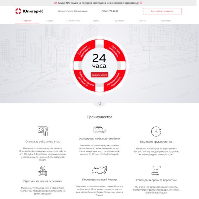 Ведение и поддержка сайта - скриншот сайта