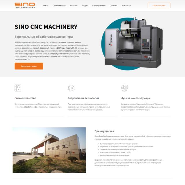SINO CNC MACHINERY