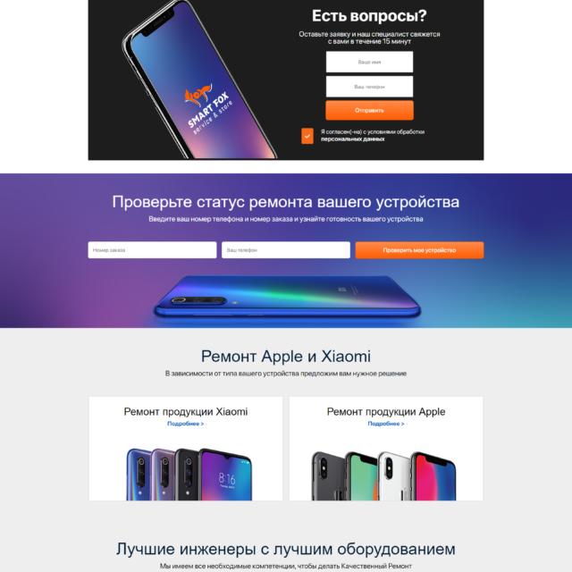 Настройка контекстной рекламы - скриншот сайта