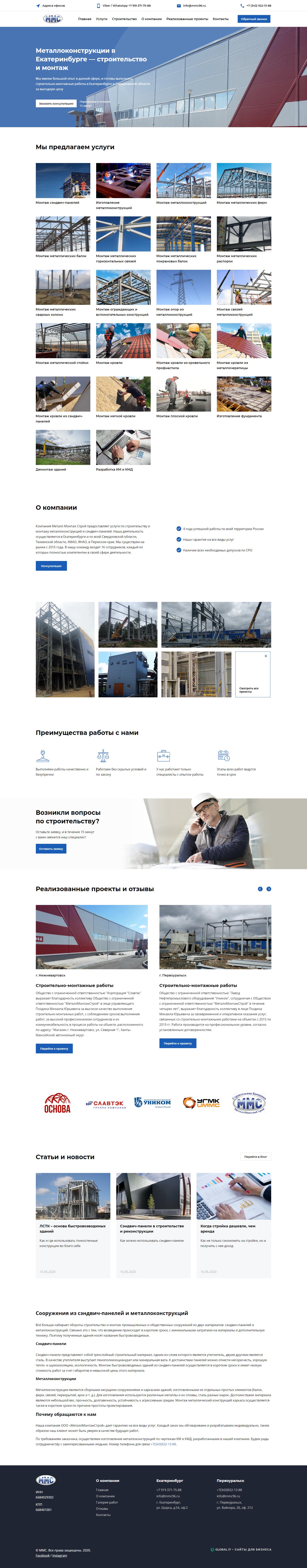 МеталлМонтажСтрой - скриншот