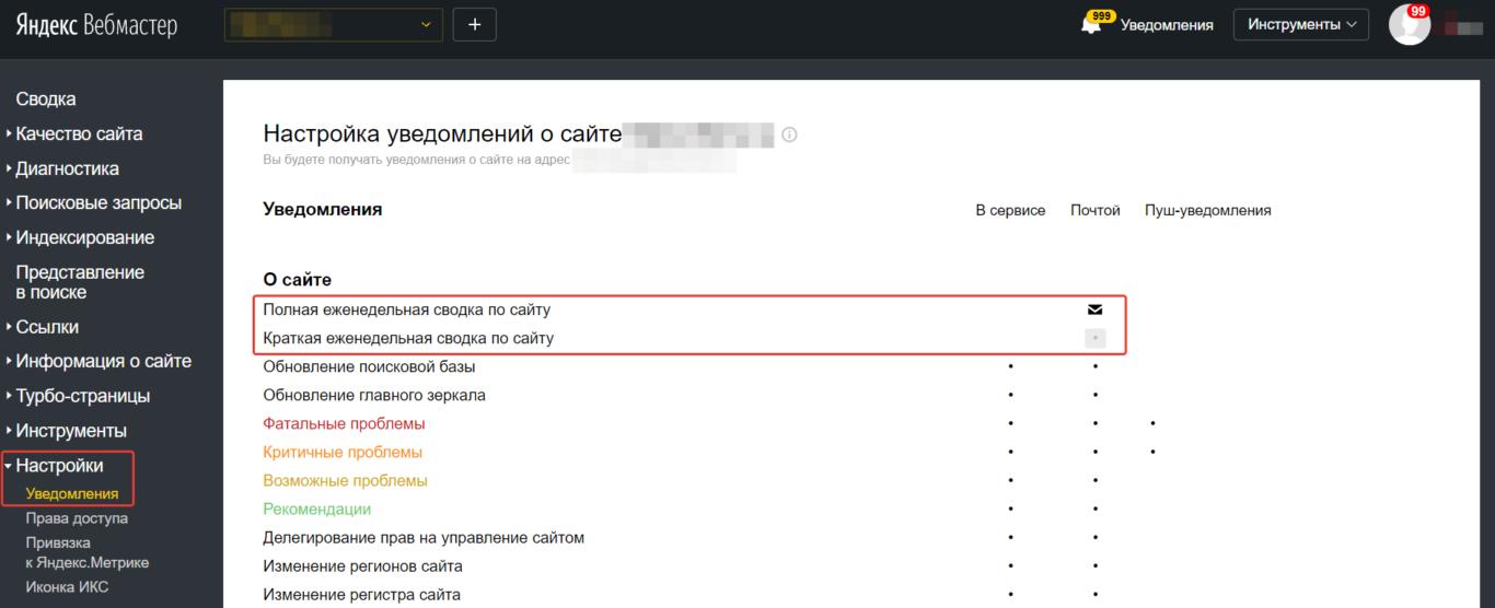 Яндекс запустил еженедельную сводку по сайтам