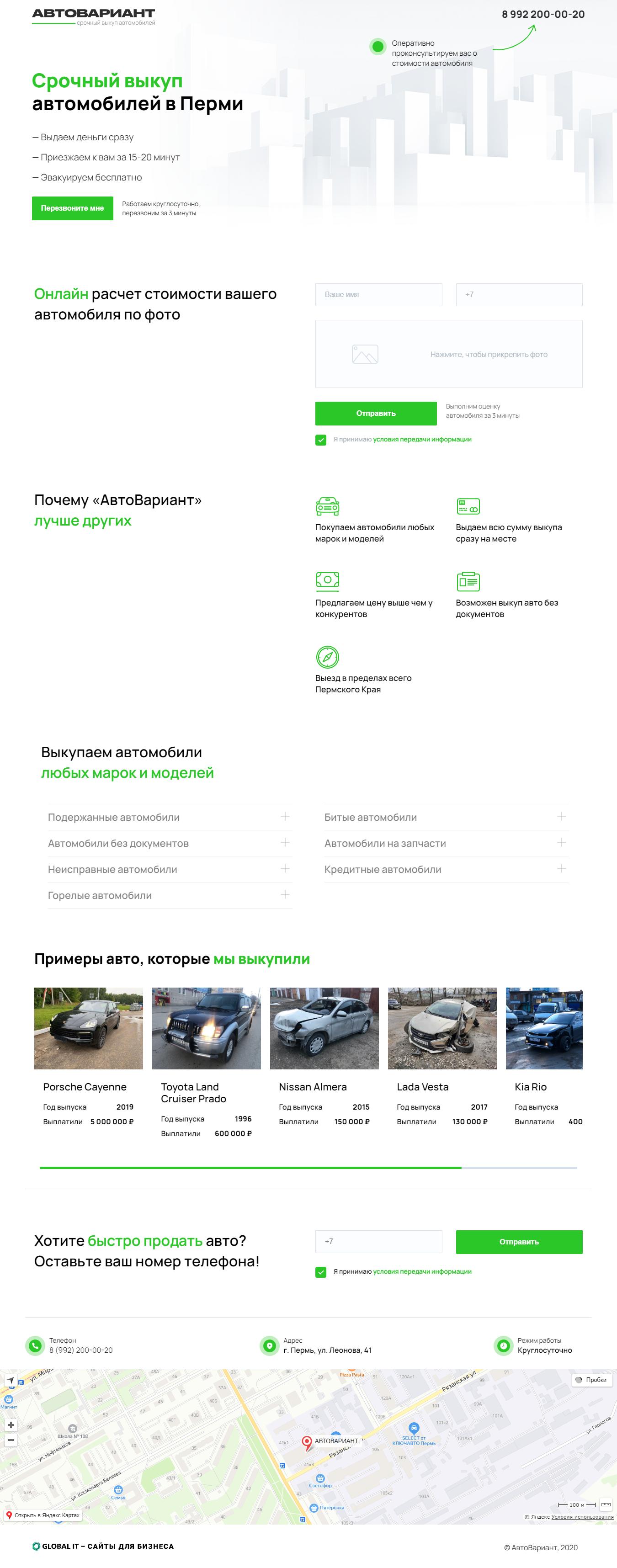 Автомаркет - скриншот