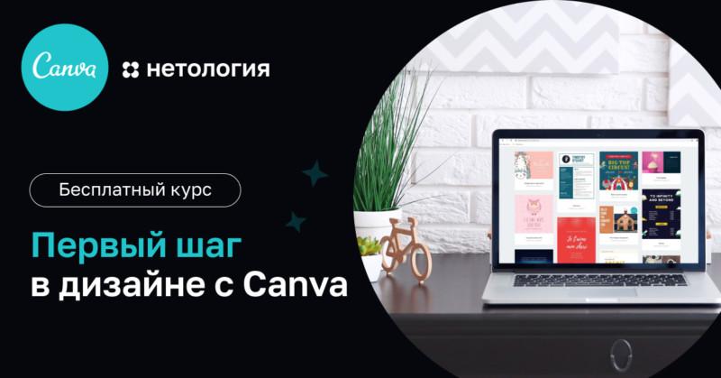 Canva совместно с Нетологией запустили бесплатный курс по графическому дизайну