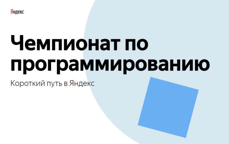 Яндекс открыл регистрацию на онлайн-чемпионат по программированию