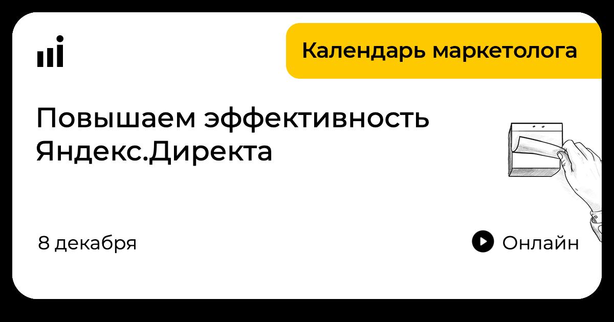 Бесплатный вебинар «Повышаем эффективность Яндекс.Директа»