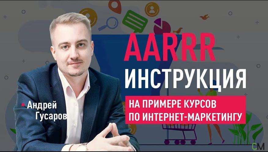 AARRR-инструкция на примере курсов по интернет-маркетингу