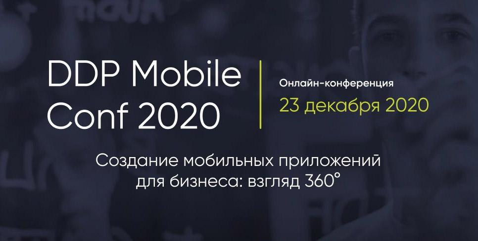 Онлайн-конференция DDP Mobile Conf 2020