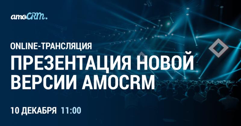 Online-трансляция презентации новой версии amoCRM