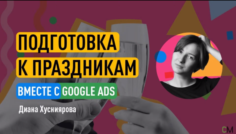 Подготовка кпраздникам вместе сGoogle Рекламой