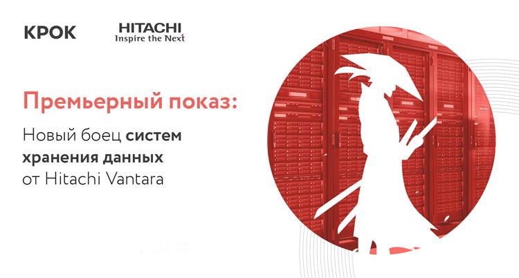 Премьерный показ: новый боец систем хранения данных отHitachi Vantara