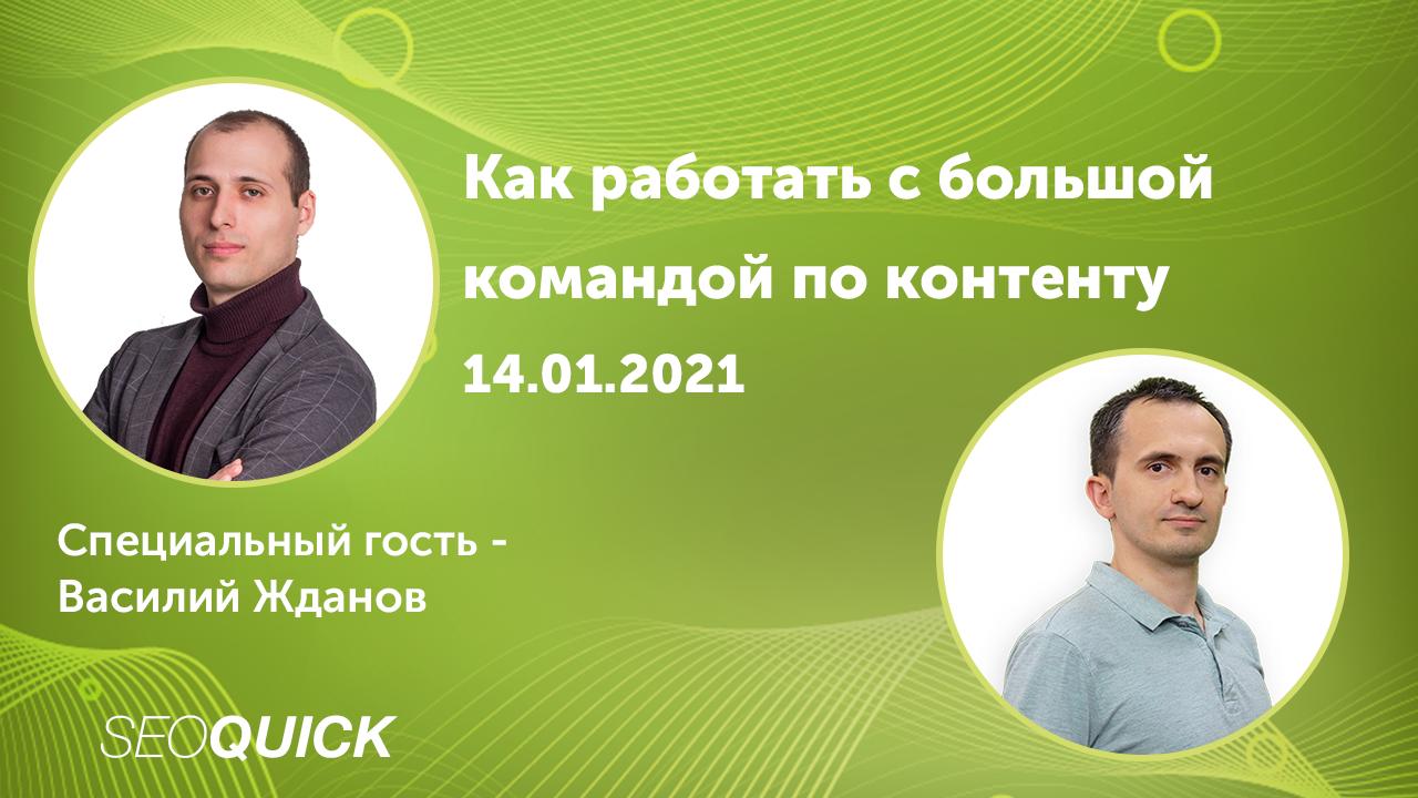 Как работать сбольшой командой поконтенту— вебинар сВасилием Ждановым