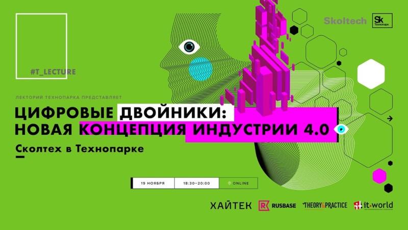 Цифровые двойники: новая концепция индустрии 4.0