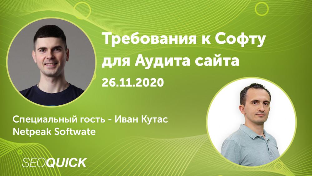 Требования ксофту для аудита сайта— Иван Кутас: Вебинар сNetpeak Software