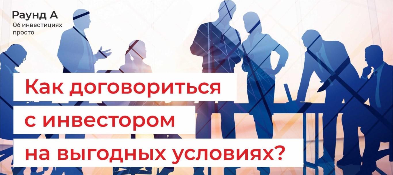 Вебинар «Как договориться синвестором навыгодных условиях?»