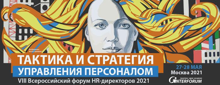 Тактика и стратегия управления персоналом 2021 VII Всероссийский форум профессионалов сферы HR